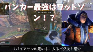 【APEX LEGENDS】ワットソンとレイスの見事なコンビネーション